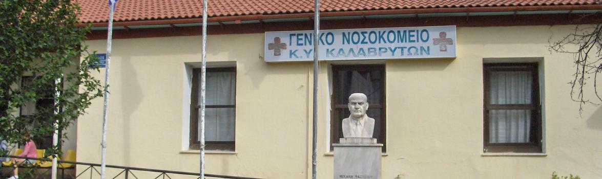 Το Νοσοκομείο